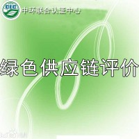 绿色供应链