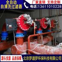 给水及污水处理预处理系统中 不锈钢自清洗过滤器