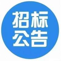 [公开招标]渝中区两江消落区环境综合整治工程(菜储段)第三方检测