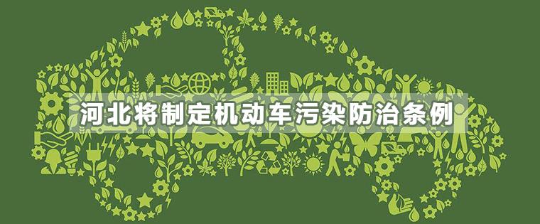 河北将制定机动车污染防治条例