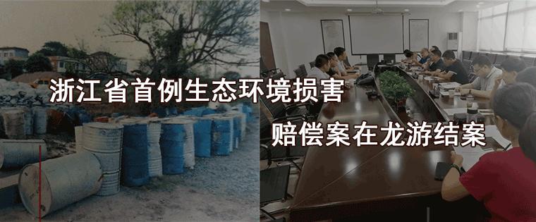 浙江省首例生态环境损害赔偿案结案