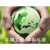环科弘诺环境为您提供企业环保管家一站式服务