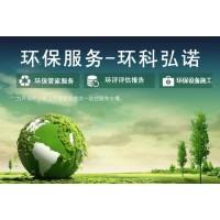 天津环评公司哪家好