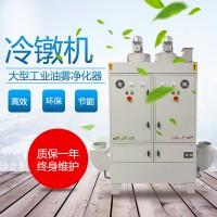 冷镦机 机加工 调质车间油雾分离器 工业节能油雾净化器厂家